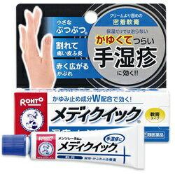 【ロート製薬】 メンソレータム メディクイック軟膏 8g 【第(2)類医薬品】 ※お取り寄せになる場合もございます
