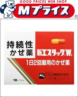 【エスエス製薬】 新エスタックW 18カプセル 【第(2)類医薬品】 ※お取り寄せになる場合もございます