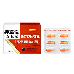 【エスエス製薬】 新エスタックW 24カプセル 【第(2)類医薬品】 ※お取り寄せになる場合もございます