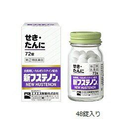 【エスエス製薬】 新フステノン 48錠 【第(2)類医薬品】 ※お取り寄せになる場合もございます