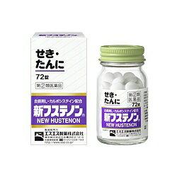 【エスエス製薬】 新フステノン 72錠 【第(2)類医薬品】 ※お取り寄せになる場合もございます