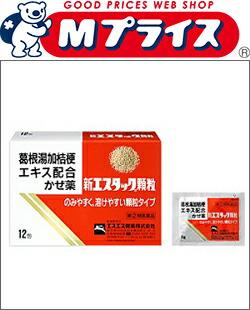 【エスエス製薬】 新エスタック 顆粒 12包 【第(2)類医薬品】 ※お取り寄せになる場合もございます