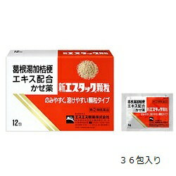 【エスエス製薬】 新エスタック 顆粒 36包 【第(2)類医薬品】 ※お取り寄せになる場合もございます