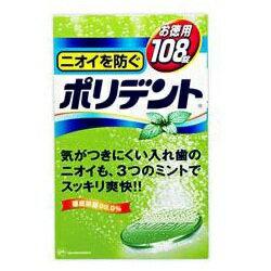 【アース製薬】 アース ニオイを防ぐポリデント 108錠 ◆お取り寄せ商品