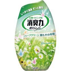 【エステー】 お部屋の消臭力 ハーブグリーン 朝もやの草原 400ml ◆お取り寄せ商品