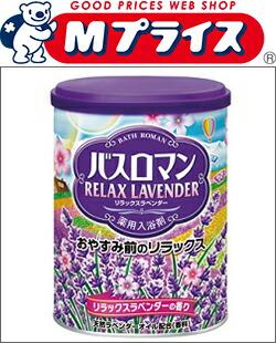 【アース製薬】 バスロマン リラックスラベンダー 680g ◆お取り寄せ商品