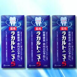 【エスエス製薬】 薬用ラカルト・ニュー5 110g×3個セット