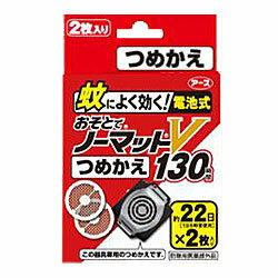 【アース製薬】 おそとでノーマットV130 つめかえ 2枚入×4個セット ☆日用品※お取り寄せ商品