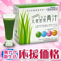 なんと! あの大人気「リビタ 大麦若葉 青汁(30包)」を、数量限定で新生活応援価格!
