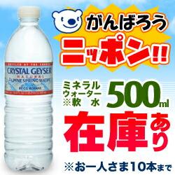 【大塚食品】 クリスタルガイザー 500ml ※お一人様10本まで