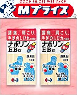 【エーザイ】 ナボリンEB 45錠×2個セット 【第3類・纐?i】