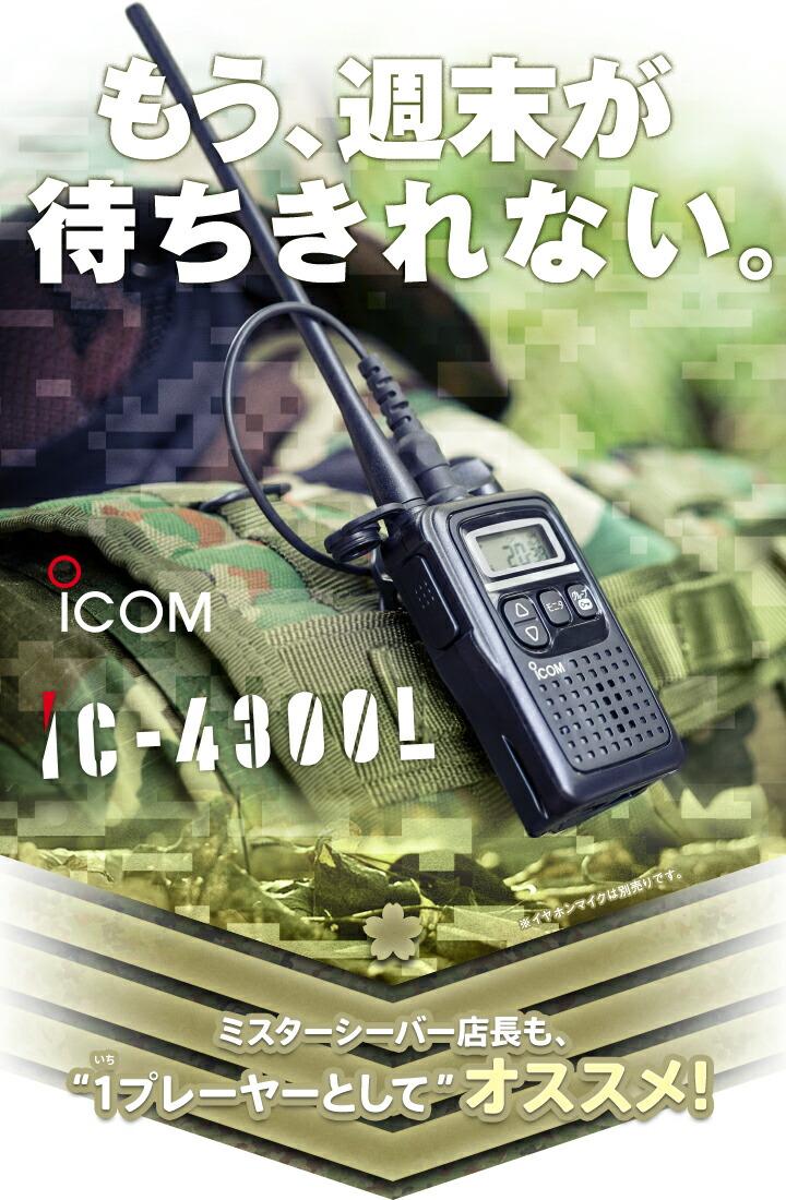 ICOM IC-4300L |