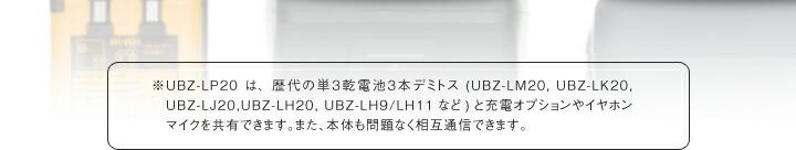 ���å� �ȥ���С� UBZ-LP20 | BTL��ܤΥ��ԡ�����������400mW��������OK���粻�̡����åɥ������