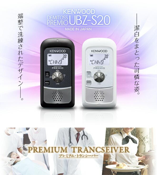 ���å� �ǥߥȥ��ץ�ߥ� UBZ-S20 | �����ޤȤä�����ʻѡ�ü��������줿�ǥ������å� �ǥߥȥ��ץ�ߥ� UBZ-S20