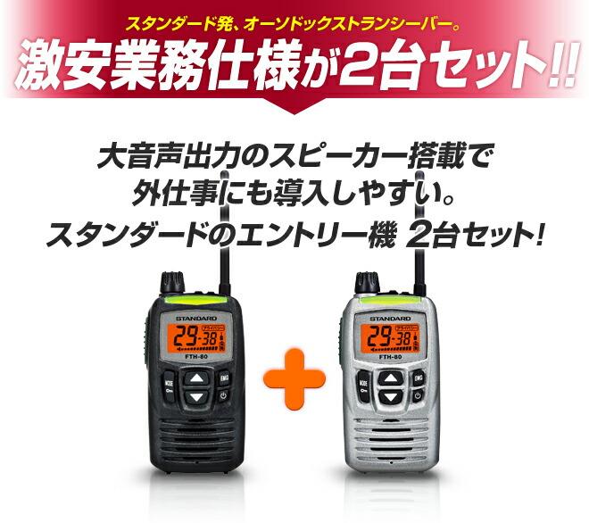 ����������� FTH-80 ��������Ķ��Ƕ�����ȯ��ӥå��ܥ�塼�ࡪ��