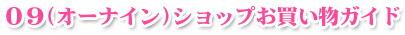 09(オーナインショップ)お買い物ガイド