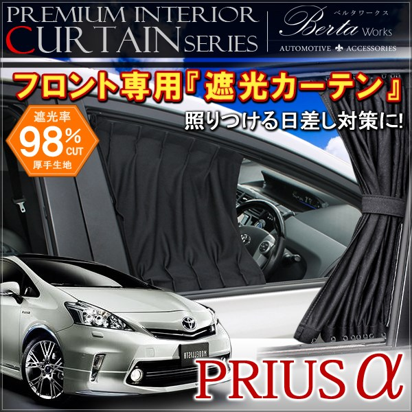Curtains Ideas car interior curtains : mrkikaku | Rakuten Global Market: Prius Alpha 40 series blackout ...
