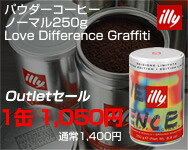 illyパウダーコーヒーアウトレットセール