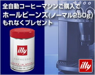 全自動コーヒーマシンilly[イリー]プレゼントキャンペーン