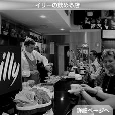 illy[イリー]の飲める店