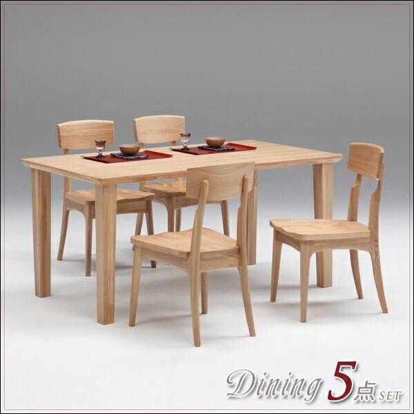 テーブルセット 150 ダイニングテーブル 4人掛け 椅子のみ ダイニングテーブルセット ダイニング5点セット 5点セット シンプル モダン 4人用 木製 高級 タモ無垢材 ナチュラル シンプル 椅子4脚 食事テーブル 家族だんらん 家族テーブル 【送料無料】
