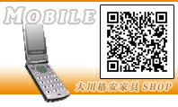大川格安家具ショップ モバイルQRコード