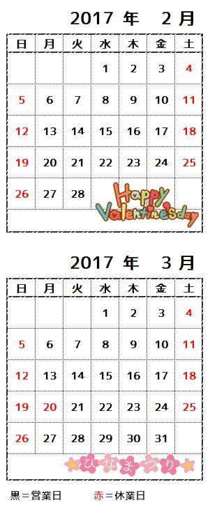 大川格安家具ショップカレンダー