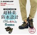 DUNLOP Dunlop urban tradition 660 WP waterproof design wide 4E ultralight trekking walking hiking outdoors shock absorbing Cap insert with waterproof 24.5 cm ~ 30 cm