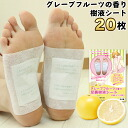 ☆ feet soles SAP sheet grapefruit scent 20 foot 10 minutes (78582) MS sheet
