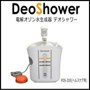 電解オゾン水生成器『DeoShower(デオシャワー) POS-200 ヘルスケア用』