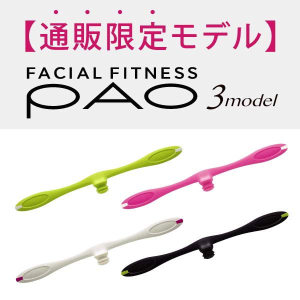 FACIAL FITNESS PAO 3model(フェイシャルフィットネス パオ スリーモデル)