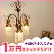 1万円台シャンデリア