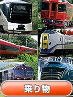 乗り物カレンダー