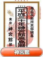 神宮館カレンダー