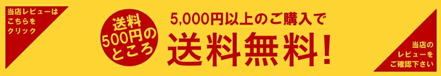 5,000円以上ご購入で送料無料
