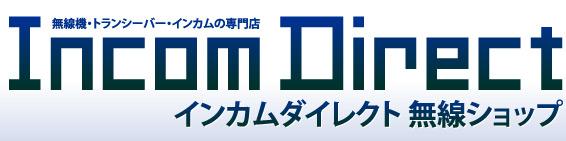 ̵�������ȥ���С������������Ź Incom Direct ��������쥯�� ̵������å�