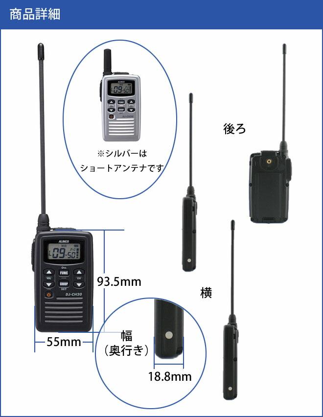 dj-ch20 商品詳細