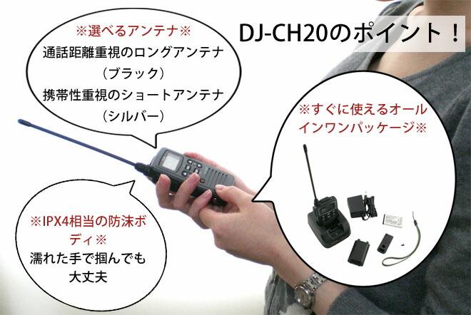 dj-ch20 商品ポイント