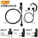 Original specific low power private Pro earphone microphone series 05P24Aug13