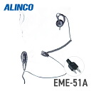 Top-selling featured ALink stub type earphone microphone EME-51A 2 pin