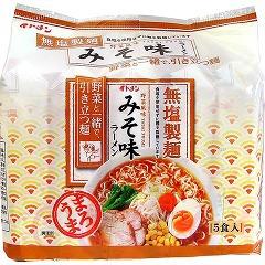 ★お得!無塩製麺味噌仕立ラーメン(5食入り)×6入り★★★【1ケース】★★★