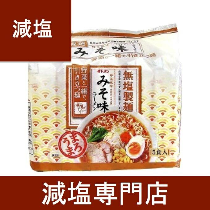 無塩製麺みそ仕立ラーメン(5食入り)
