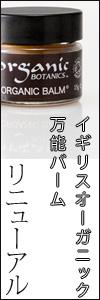 【オーガニックボタニクス】 オーガニックバーム 15g (スキンケアバーム)