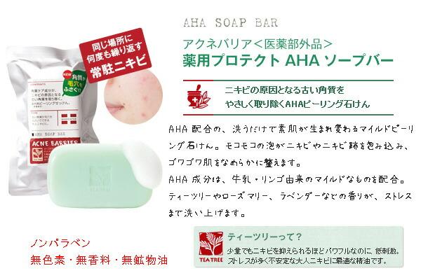 アクネバリア 薬用プロテクトAHAソープバー