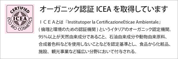 ICEA イタリア オーガニック認証