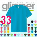 T shirt 35% off dry T shirt short sleeve men's women's GLIMMER glimmer 26 color 120 130 140 150 SS S M L LL 3 l 4 l 5 l size 2P13oct13_b