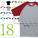 T shirt s/s Raglan Tee 5.6 oz 18 color half amount below 2P13oct13_b