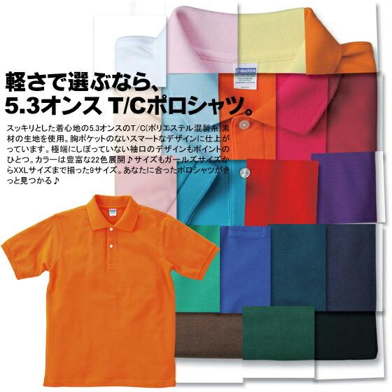 ロングスリーブポロシャツT/C S〜XLサイズ