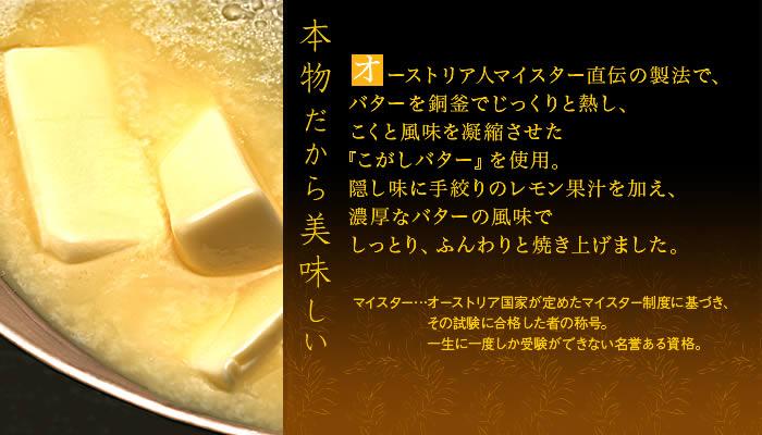 本物だから美味しい こがしバターケーキ【常温便】