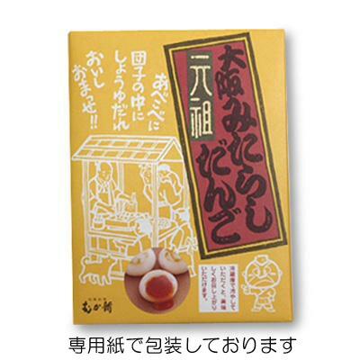 元祖大阪みたらしだんご専用紙で包装済